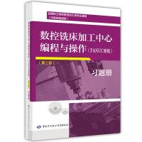 数控铣床加工中心编程与操作(FANUC系统)(第二版)习题册