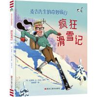 森林鱼童书・麦吉先生的奇妙旅行:疯狂滑雪记