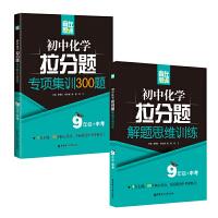 初中化学拉分题解题思维训练+专项集训300题(9年级+中考)(套装共2册)