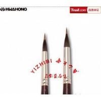 韩国HWAHONG华虹300西伯利亚貂毛笔 勾线画笔 进口美甲笔 面相笔