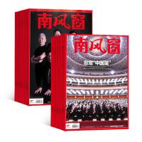 南风窗杂志订阅 1年共26期 时政新闻资讯期刊书籍 2019年3月起订全年订阅 杂志铺