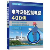 电气设备控制电路400例 黄北刚 编著