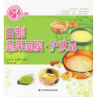 【二手旧书九成新】3分钟自制蔬果面膜 护肤品采薇中国轻工业出版社9787501971107