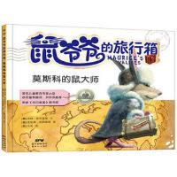 [荣获今日美国图书奖]鼠爷爷的旅行箱:莫斯科的鼠大师[精装绘本] 9787558301377