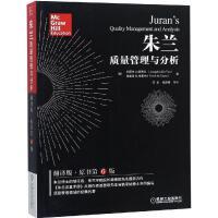 朱兰质量管理与分析(翻译版)(原书第6版) 机械工业出版社