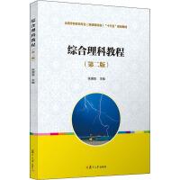 综合理科教程(第2版) 复旦大学出版社