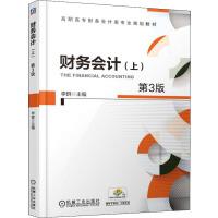 财务会计 上 第3版 机械工业出版社