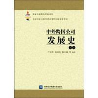 中外跨国公司发展史 下卷 对外经济贸易大学出版社