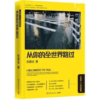 从你的全世界路过(周震南推荐) 2015央视年度好书,近二十年华语小说销量奇迹,超40亿阅读,每个故事都在变成电影,每一分钟,都有人看到自己。张嘉佳献给你的心动故事!