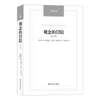 观念的冒险(修订版)-汉译经典名著
