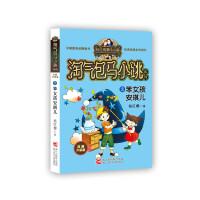 杨红樱淘气包马小跳系列 典藏升级版:笨女孩安琪儿