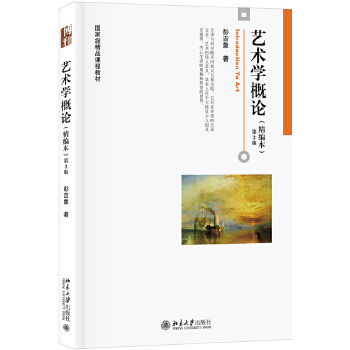 艺术学概论(精编本)第2版