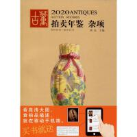 2020古董拍卖年鉴 杂项 湖南美术出版社