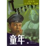童年 (俄)高尔基,高惠群 上海译文出版社 9787532725106