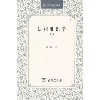 法相唯识学(下册)