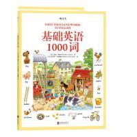 基础英语1000词+贴纸书套装2册 3至6岁儿童外语单词语言启蒙读物 英汉双语词汇情景学习自然拼读初级教材书籍