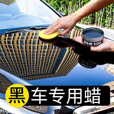 汽车蜡黑色车专用腊打蜡水晶镀膜除划痕修复镀晶上光固体黑蜡