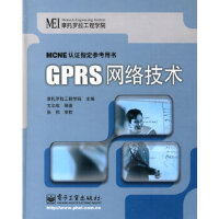 GPRS网络技术――MCNE认证指定参考用书 摩托罗拉工程学院 电子工业出版社 9787121011993