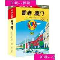 [二手书旧书9成新生活C]香港澳门 /日本大宝石出版社 中国旅游出版