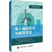 吸入递送技术与新药开发 辽宁科学技术出版社