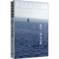 最后一支多巴胺 人民卫生出版社