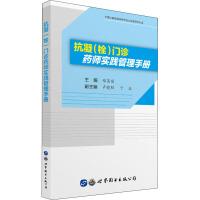 抗凝(栓)门诊药师实践管理手册 世界图书出版公司