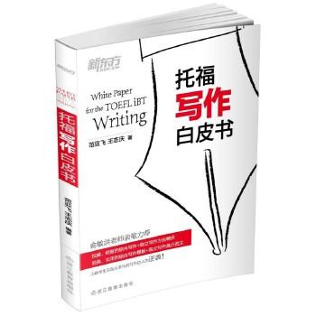 托福写作白皮书(pdf+txt+epub+azw3+mobi电子书在线阅读下载)