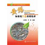 水产生态养殖丛书--黄鳝标准化生态养殖技术