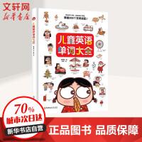 儿童英语单词大全 黑龙江科学技术出版社