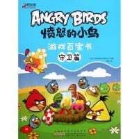 愤怒的小鸟游戏百宝书守卫篇 (芬兰)罗威欧娱乐有限公司 9787539765860