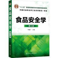 食品安全学 第3版 化学工业出版社