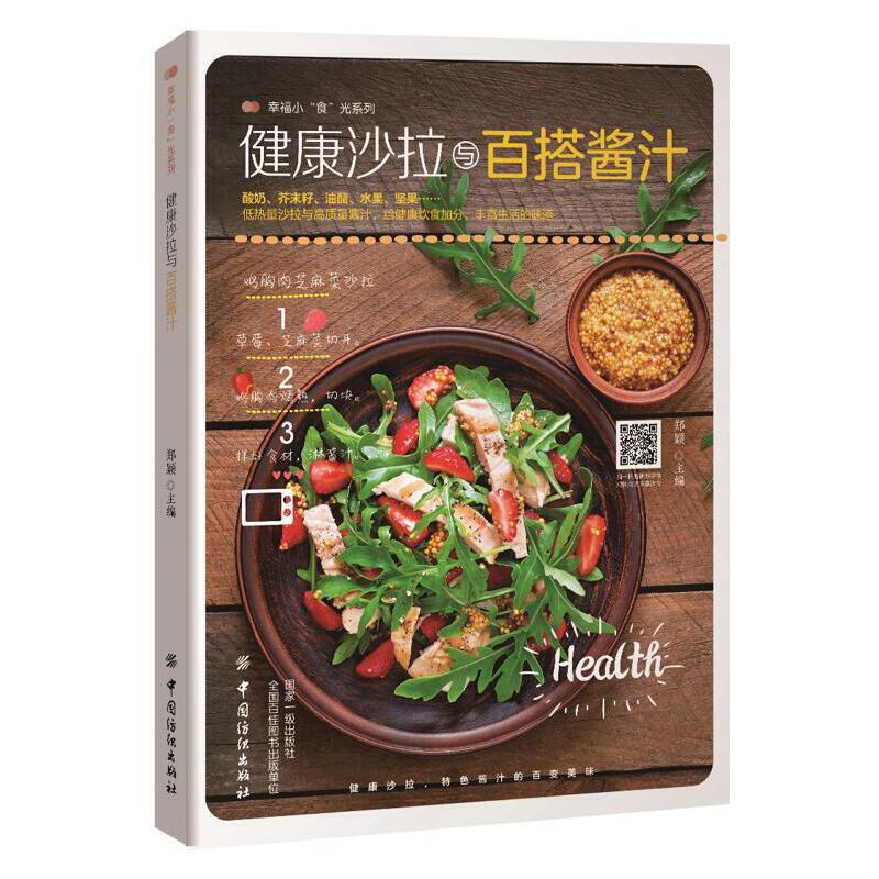 健康沙拉与百搭酱料 9大酱料89种健康美味的轻食沙拉,更有高清视频免费观看