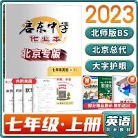 2021启动作业本七年级英语上北京专版(北师版)