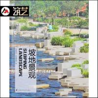 坡地景观 山地 丘陵 下沉式 地形 园林 景观设计 思路 案例 专业 景观设计书籍