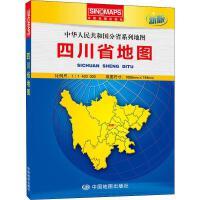 中华人民共和国分省系列地图 四川省地图 新版 中国地图出版社