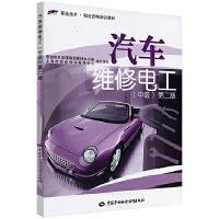 汽车维修电工(中级)(第二版)