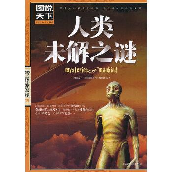 人类未解之谜(pdf+txt+epub+azw3+mobi电子书在线阅读下载)