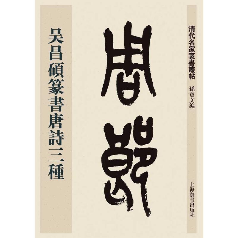 清代名家篆书丛帖·吴昌硕篆书唐诗三种