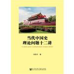 当代中国史理论问题十二讲
