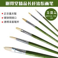榭得堂 515猪鬃油画笔颜料套装画笔 水彩笔/ 水粉笔 水粉笔