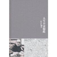 【新书店正版】林语堂全集22:人生不过如此(精装) 林语堂 群言出版社 9787802561960