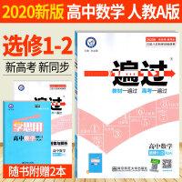 天星教育2020新版一遍过高中数学选修1-2 人教版 RJA 高二数学教材同步练习册习题集题库教材高二数学人教A版选修