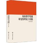 阅读教学资源研究的理论与实践 张学凯著 9787310044535