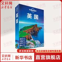 孤独星球Lonely Planet旅行指南系列:英国 中文第5版 中国地图出版社