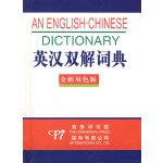 全新版-英汉双解词典(双色版)