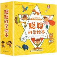 聪聪科学绘本(1-19册)