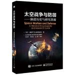太空战争与防御――演进历史与研究资源