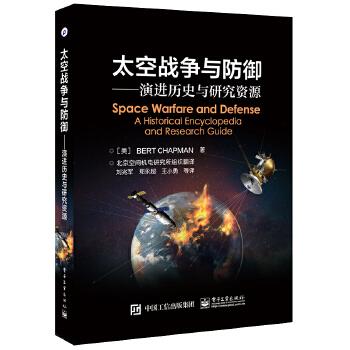 太空战争与防御——演进历史与研究资源
