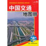 2019年中国交通地图册
