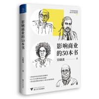 吴晓波新书 影响商业的50本书(当当独家印签版 重读商业经典,看懂经济变迁规律,千万读者口碑好评!)